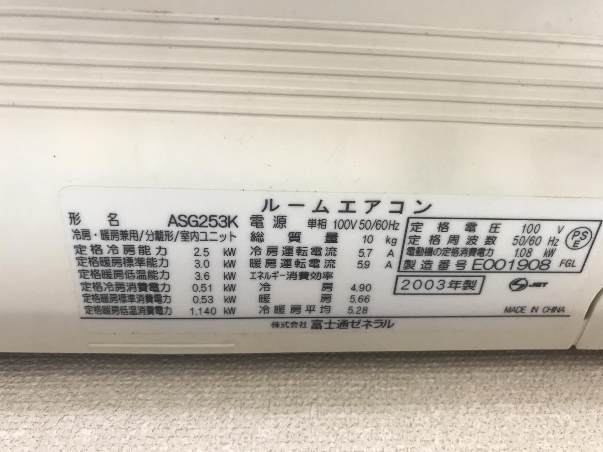 2003年製富士通エアコンASG253K