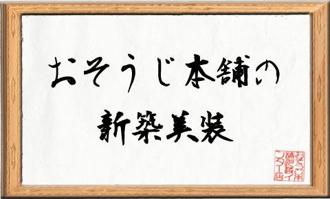 【本日の格言】~おそうじ本舗の新築美装~